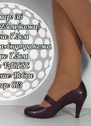 Брендовые туфли varese шикарная кожа, сливовый цвет. 36р