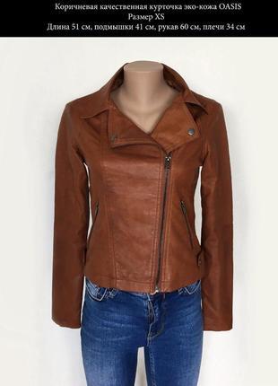 Качественная курточка из эко-кожи цвет коричневый размер xs