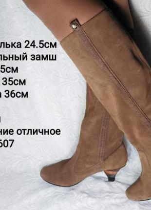 Замшевые сапоги на каблучке 38р