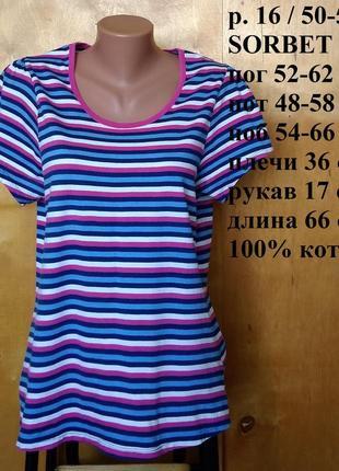 Р 16 / 50-52 симпатичная веселая пестрая блуза футболка в полоску хлопок трикотаж sorbet