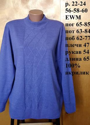 Р 22-24 / 56-58-60 элегантный теплый вязаный сиреневый свитер кофта джемпер гольф ewm