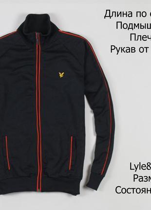 Отличная олимпийка lyle & scott