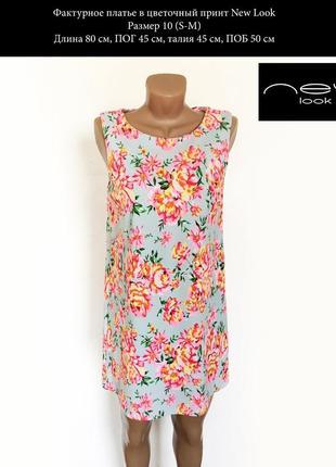 Фактурное платье в цветочный принт цвет голубой и розовый s-m