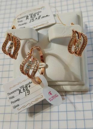 Набор серьги и кольцо из медицинского золота xuping ксюпинг
