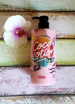 Шикарный кокосовый лосьон coco lotion pink 🌻🌻🌻