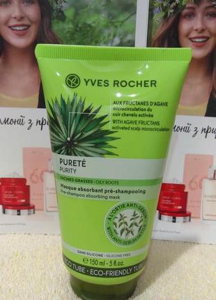 Маска-сорбент для волос легкость и очищение yves rocher ив роше