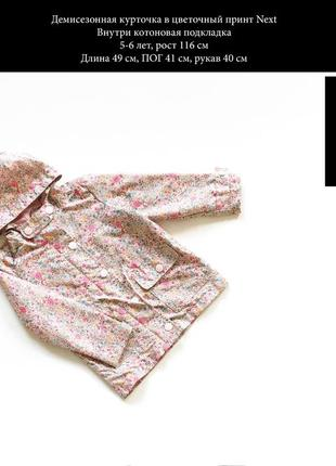 Деми-курточка в цветочный принт размер на 5-6 лет розовый и желтый
