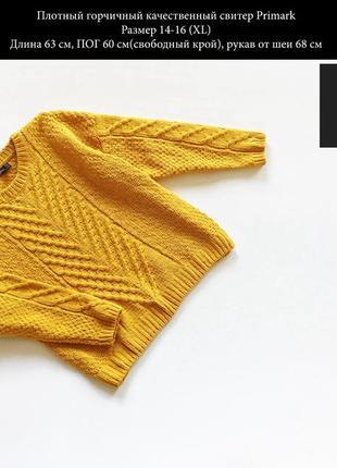 Качественный плотный свитер цвет горчичный размер l