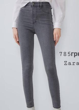 Зауженные джинсы скинни zara premium denim collection