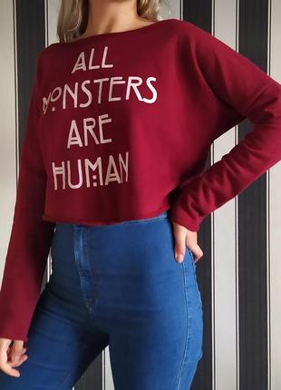 Кропнутый свитшот американская история ужасов ahs all monsters are human