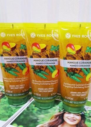 Великий розпродаж!гель-гоммаж(скраб) для тіла манго-коріандр ів роше ив роше yves rocher