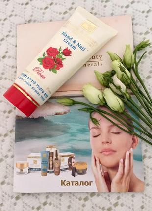 Крем для рук роза, израильская косметика health and beauty