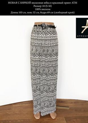 Новая вискозная юбка в красивый принт цвет черный и белый  s-m