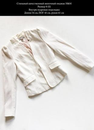 Качественный пиджак цвет молочный размер s
