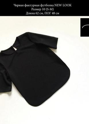Черная фактурная футболка размер s-m