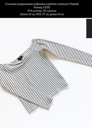 Стильная укороченная кофточка в полоску цвет белый и черный m
