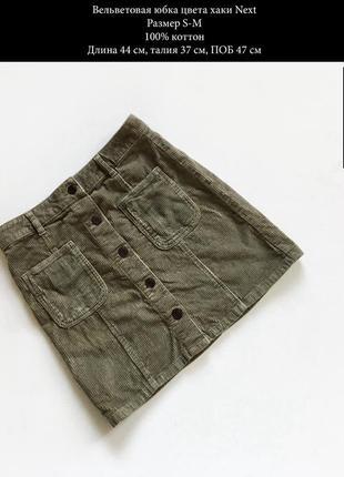 Вельветовая юбка цвета хаки размер s-m