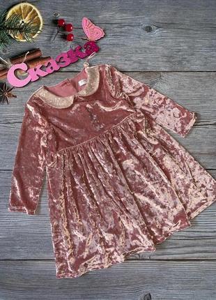 Красивое велюровое платье на девочку