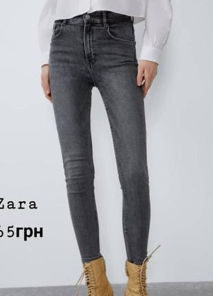 Джинсы скинни zara premium denim collection