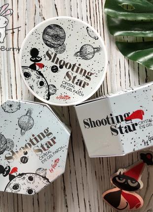 Патчи с блёстками gaston shooting star black eye gel patch