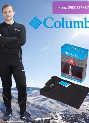 Мужское термобелье columbia германия.все размеры.дешево.