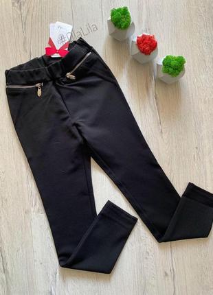 Демисезонные брюки-лосины