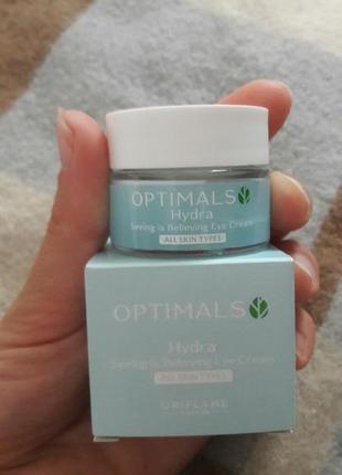 Увлажняющий крем для век для всех типов кожи optimals hydra
