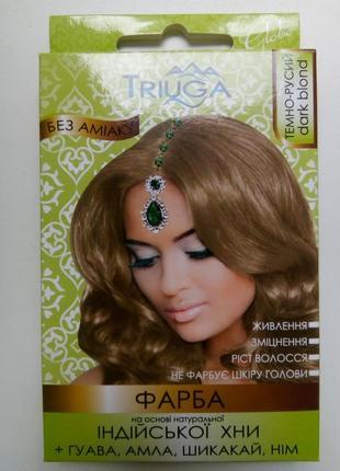 Натуральная хна( краска) для волос, темно-русый и коричневый цвет