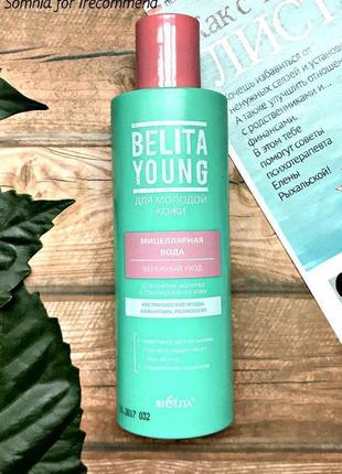 Мицеллярная вода для снятия макияжа и тонизирования кожи belita young бережный уход
