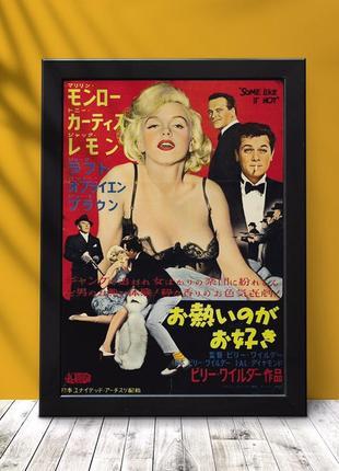 Постер «в джазе только девушки»