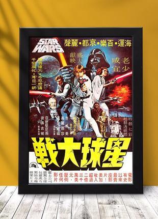 Постер «звёздные войны»