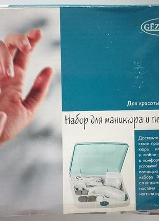 Набор для маникюра/педикюра для домашнего сппользования