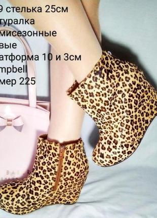 Шикарые ботинки леопардовые. мех пони р39.