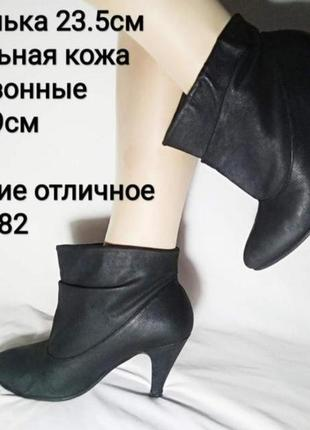 Кожаные ботинки на каблуке 37р
