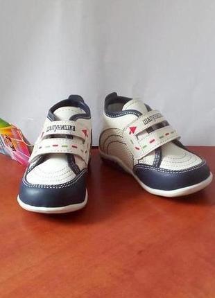 """Кожаные детские ботиночки / кроссовки / ботинки от тм """"шалунишка"""", р.21 код d2101"""