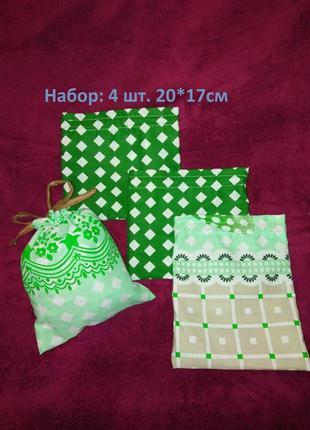 Набор эко-мешок/мешочек-сумочка/органайзер для хранения бижутерии, вещей и прочего