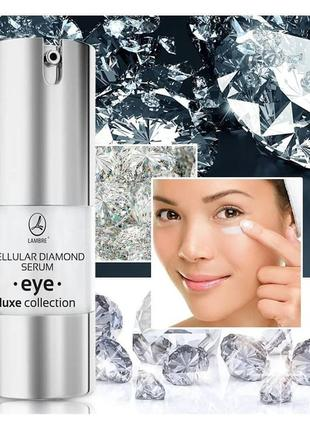 Сыворотка для кожи вокруг глаз luxe с алмазами. франция. lambre