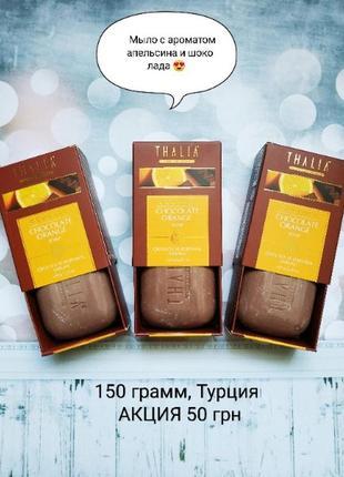 Натуральне мило шоколад і апельсин, 150 г