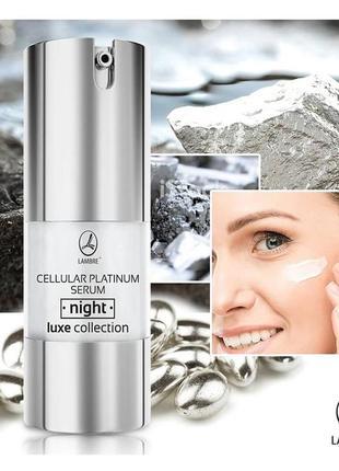 Сыворотка для лица и шеи ночная  luxe cellular platinum serum night lambre франция