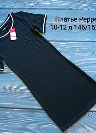 Платье рepperts спортивного стиля 146/152 см 10-12лет