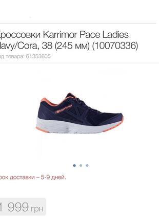 Кроссовки karrimor pace ladies navy/cora,