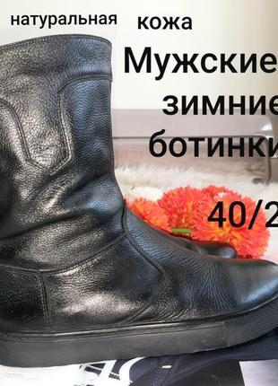 Зимние мужские кожаные ботинки 40/26