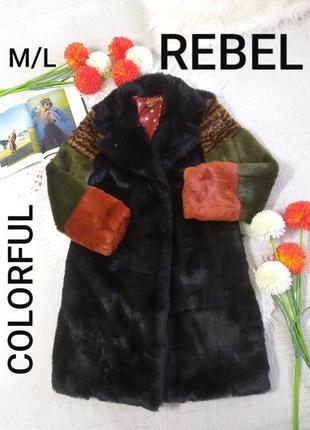 Rebel colorful medium m/l шикарная шубка длинны миди