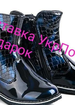 Стильные ботинки демисезонные для девочки. лаковые ботинки. полусапожки.