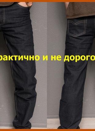 Джинсы мужские, осенние черные классического стиля, большие размеры.