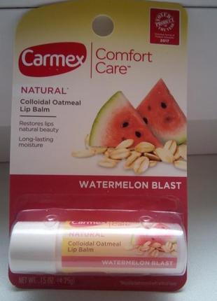 Кармекс питательный бальзам для губ арбуз.