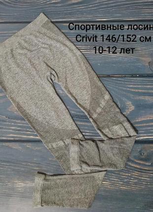 Лосины для занятий спортом crivit 146-152 см 10-12 лет