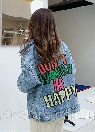 Женская джинсовая куртка с надписью на спине don't worry be happy