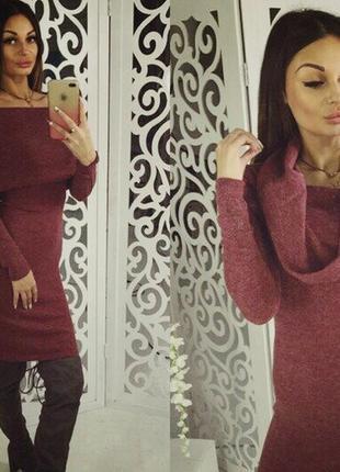 Теплое трендовое бордовое платье миди ангора открытые плечи или хомут