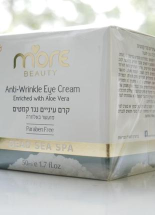 Крем для догляду за шкірою навколо очей more-beauty